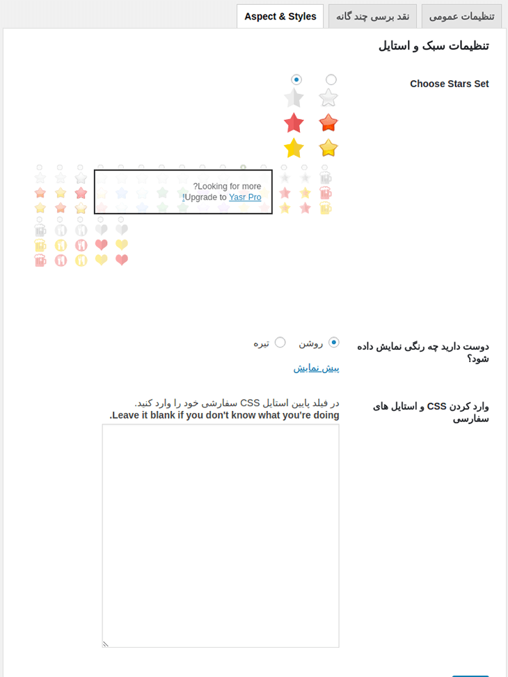 ستاره دار کردن مطالب وردپرس در گوگل